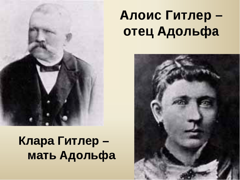 Алоис Гитлер –отец Адольфа Клара Гитлер – мать Адольфа