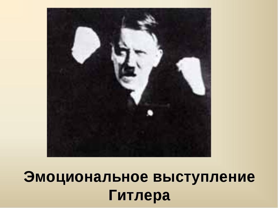 Эмоциональное выступление Гитлера