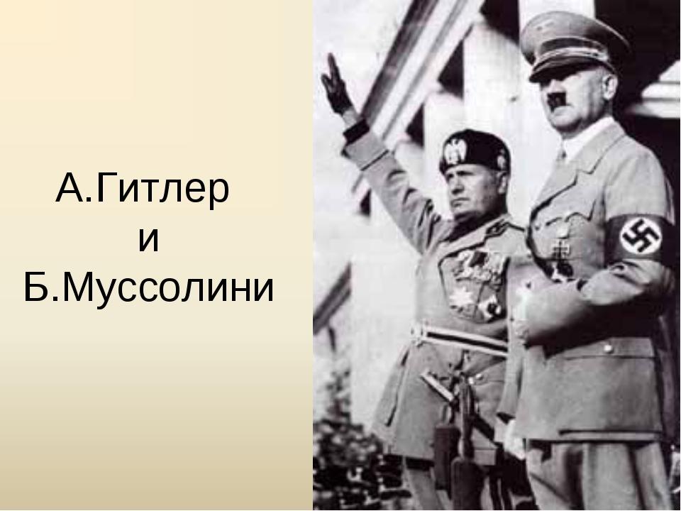 А.Гитлер и Б.Муссолини