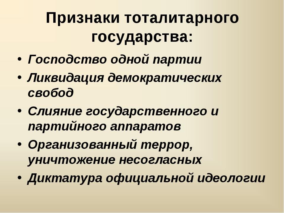 Признаки тоталитарного государства: Господство одной партии Ликвидация демокр...