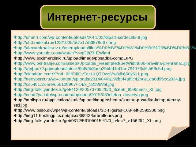 http://umm4.com/wp-content/uploads/2011/02/klipart-serdechki-9.jpg http://s50...