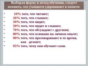 10% того, что читают;  26% того, что слышат;  30% того, что вид