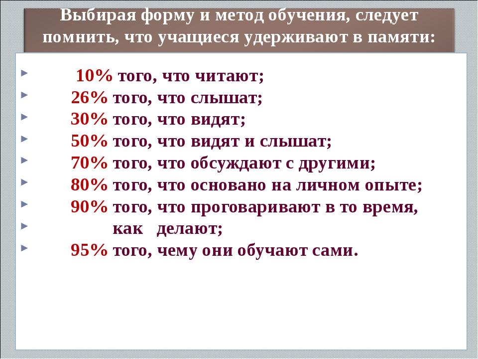 10% того, что читают;  26% того, что слышат;  30% того, что вид...