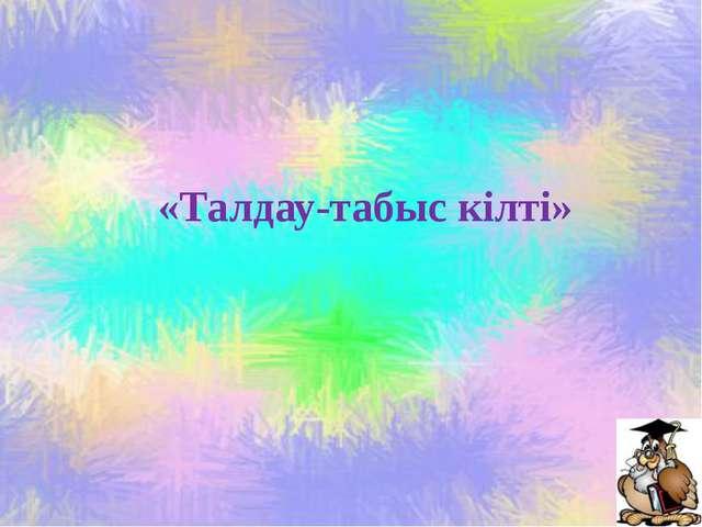 «Талдау-табыс кілті»
