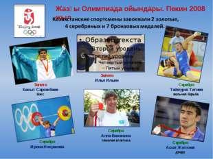 Золото Илья Ильин Золото Бакыт Сарсекбаев бокс Серебро Ирина Некрасова Серебр