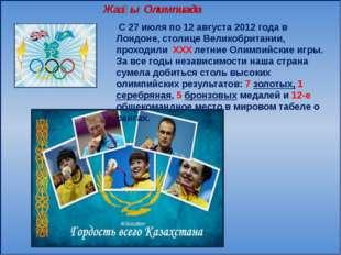 Жазғы Олимпиада С 27 июля по 12 августа 2012 года в Лондоне, столице Великоб