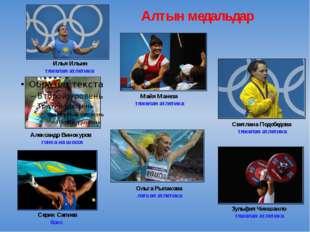 Александр Винокуров гонка на шоссе Зульфия Чиншанло тяжелая атлетика Майя Ман