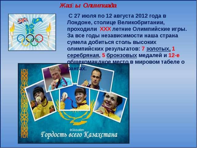 Жазғы Олимпиада С 27 июля по 12 августа 2012 года в Лондоне, столице Великоб...