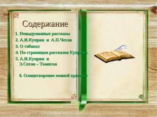 Содержание 1. Невыдуманные рассказы 2. А.И.Куприн и А.П.Чехов 3. О собаках 4.