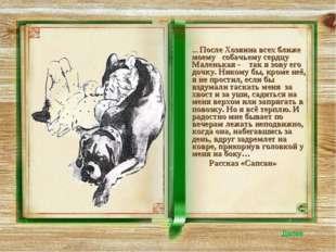 ... После Хозяина всех ближе моему собачьему сердцу Маленькая - так я зову е
