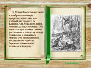 Э. Сетон-Томпсон подходит к изображению мира природы, животных как учёный-на