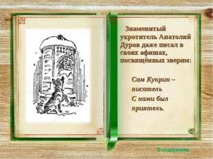 Знаменитый укротитель Анатолий Дуров даже писал в своих афишах, посвящённых