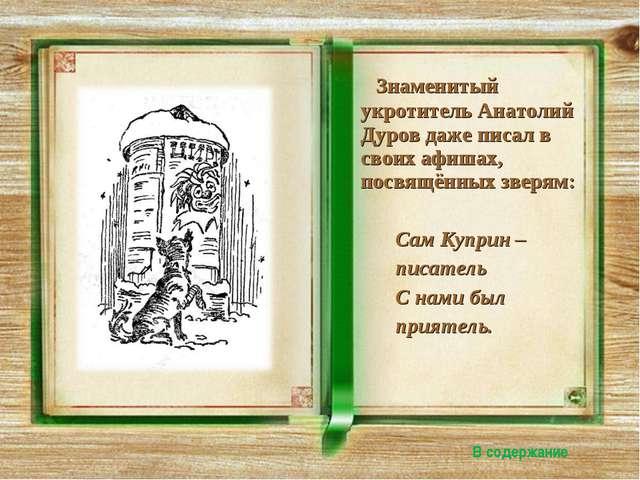 Знаменитый укротитель Анатолий Дуров даже писал в своих афишах, посвящённых...