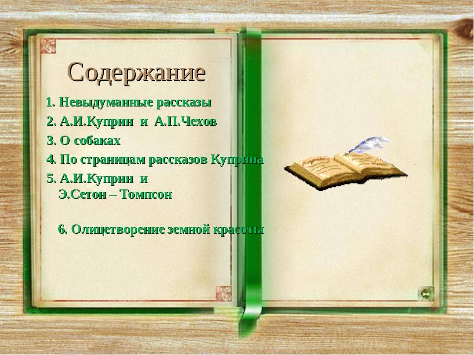 Содержание 1. Невыдуманные рассказы 2. А.И.Куприн и А.П.Чехов 3. О собаках 4....
