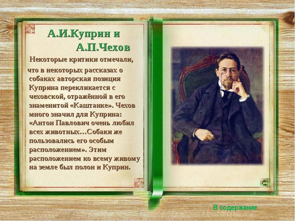 А.И.Куприн и А.П.Чехов Некоторые критики отмечали, что в некоторых рассказах...