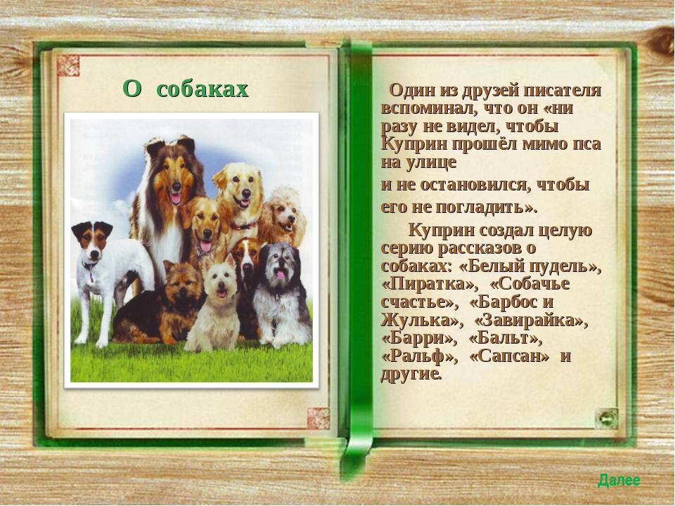 О собаках Один из друзей писателя вспоминал, что он «ни разу не видел, чтобы...