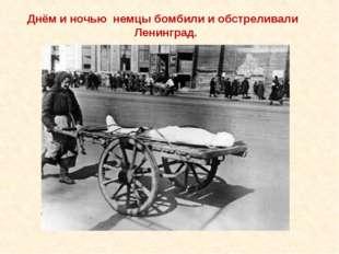 Днём и ночью немцы бомбили и обстреливали Ленинград. Днём и ночью немцы бомби