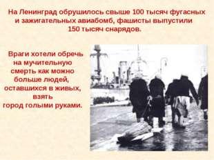 На Ленинград обрушилось свыше 100 тысяч фугасных и зажигательных авиабомб, ф