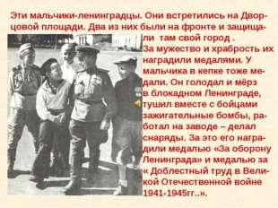 Эти мальчики-ленинградцы. Они встретились на Двор- цовой площади. Два из них