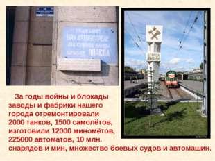За годы войны и блокады заводы и фабрики нашего города отремонтировали 2000