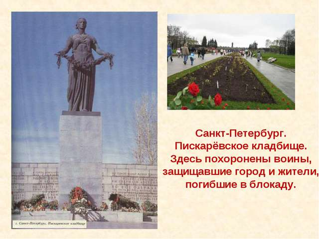 Санкт-Петербург. Пискарёвское кладбище. Здесь похоронены воины, защищавшие го...