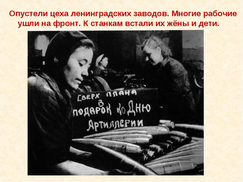 Опустели цеха ленинградских заводов. Многие рабочие ушли на фронт. К станкам...