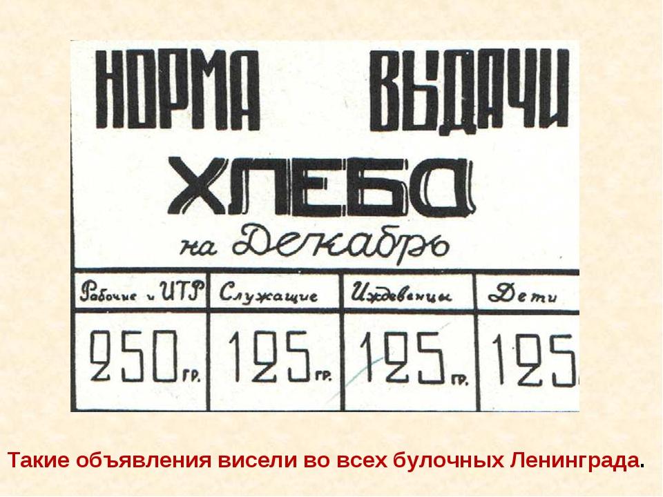 Такие объявления висели во всех булочных Ленинграда. Такие объявления висели...