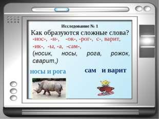 Как образуются сложные слова? -нос-, -н-, -ок-, -рог-, с-, варит, -ик-, -ы,