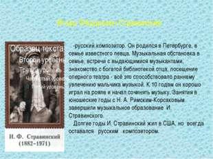 Игорь Фёдорович Стравинский -русский композитор. Он родился в Петербурге, в