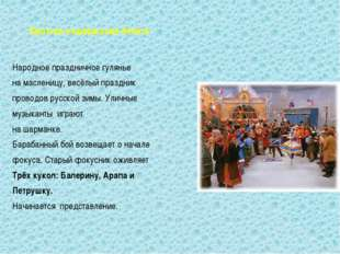 Краткое содержание балета Народное праздничное гулянье на масленицу, весёлый
