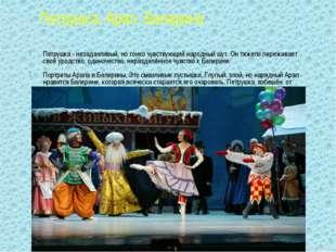 Петрушка, Арап, Балерина Петрушка - незадачливый, но тонко чувствующий народ