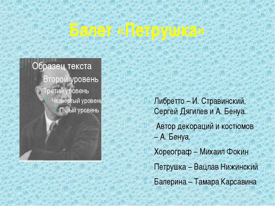 Балет «Петрушка» Либретто – И. Стравинский, Сергей Дягилев и А. Бенуа. Автор...