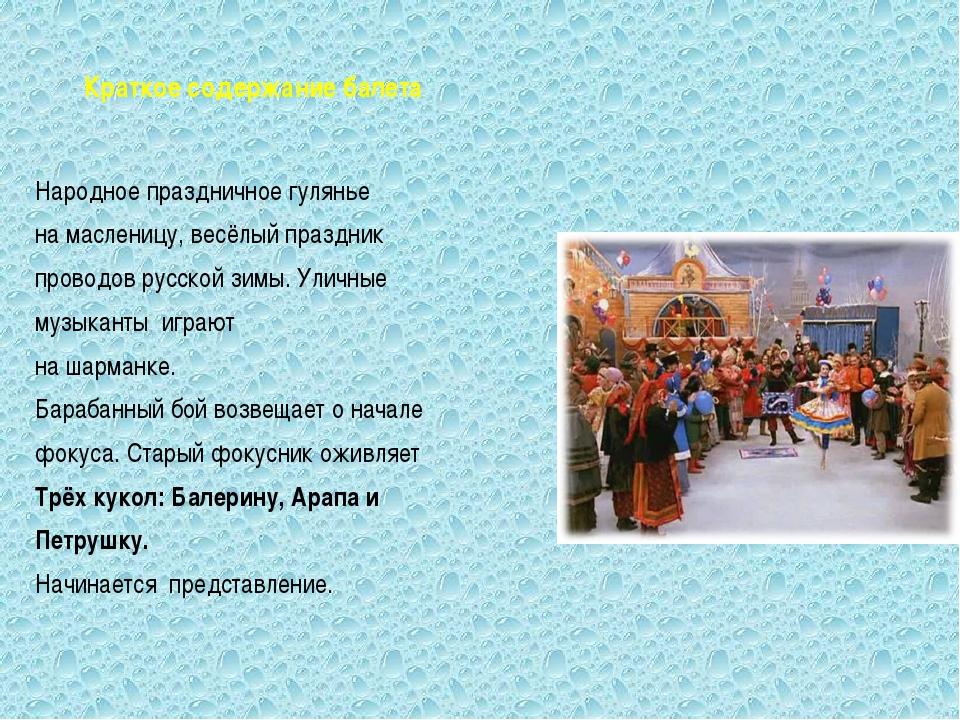 Краткое содержание балета Народное праздничное гулянье на масленицу, весёлый...