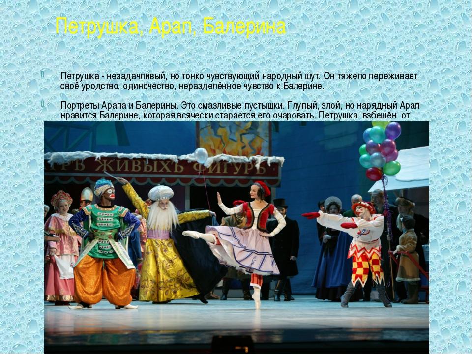 Петрушка, Арап, Балерина Петрушка - незадачливый, но тонко чувствующий народ...