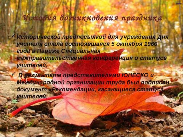 История возникновения праздника Исторической предпосылкой для учреждения Дня...
