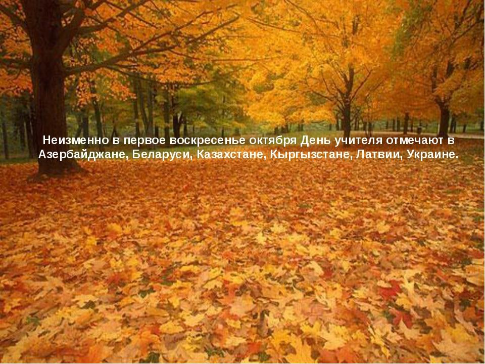 Неизменно в первое воскресенье октября День учителя отмечают в Азербайджане,...