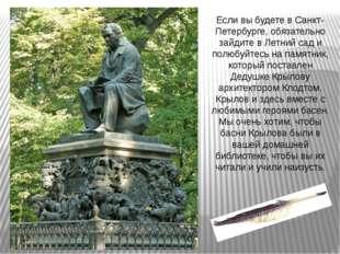 Если вы будете в Санкт-Петербурге, обязательно зайдите в Летний сад и полюбуй