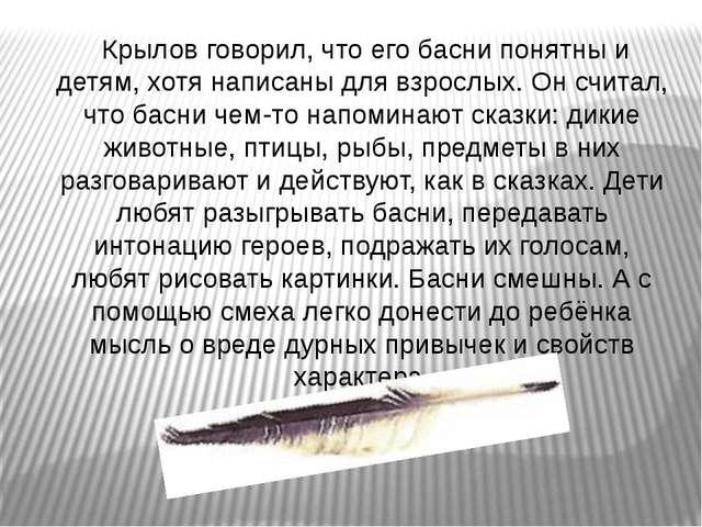 Крылов говорил, что его басни понятны и детям, хотя написаны для взрослых. О...