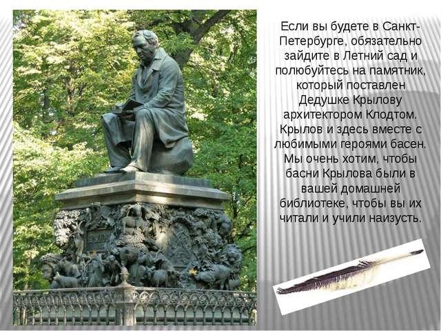 Если вы будете в Санкт-Петербурге, обязательно зайдите в Летний сад и полюбуй...