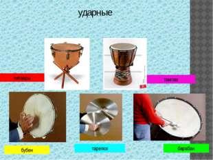 Основная функция ударных инструментов — ритмическая. Кроме того, они создают