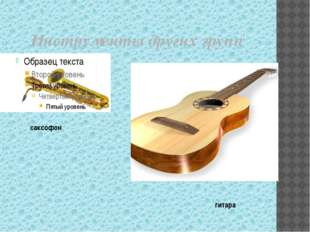 """Гобой играет ноту """"ля"""" и все музыканты настраивают свои инструменты. Теперь у"""
