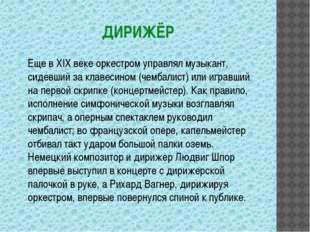 Среди известных дирижёров: Евгений Светланов (1928-2002) – выдающийся советс