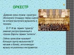 ОРКЕСТР Древние греки словом «орхестра» обозначали площадку перед сценой на к