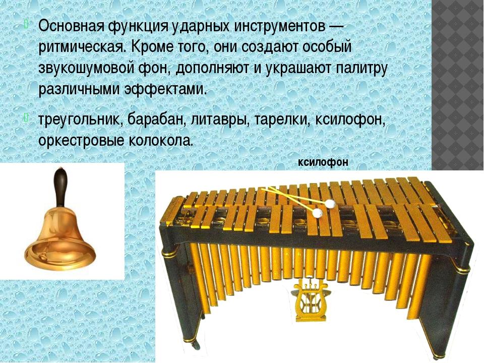 Орган Арфа Инструменты других групп Челеста рояль