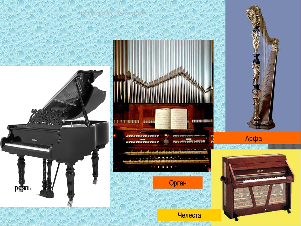 Инструменты других групп саксофон гитара