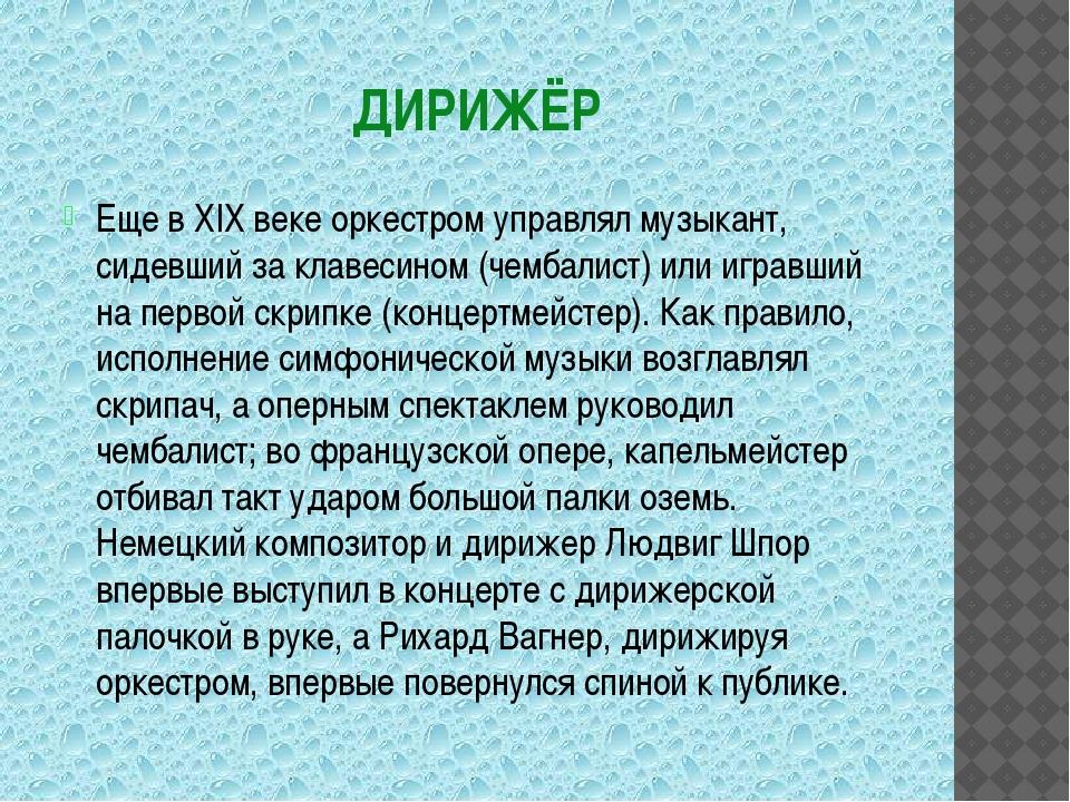 Среди известных дирижёров: Евгений Светланов (1928-2002) – выдающийся советс...