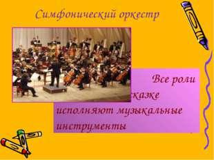 Симфонический оркестр Все роли в сказке исполняют музыкальные инструменты