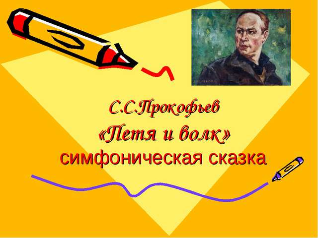 С.С.Прокофьев «Петя и волк» симфоническая сказка