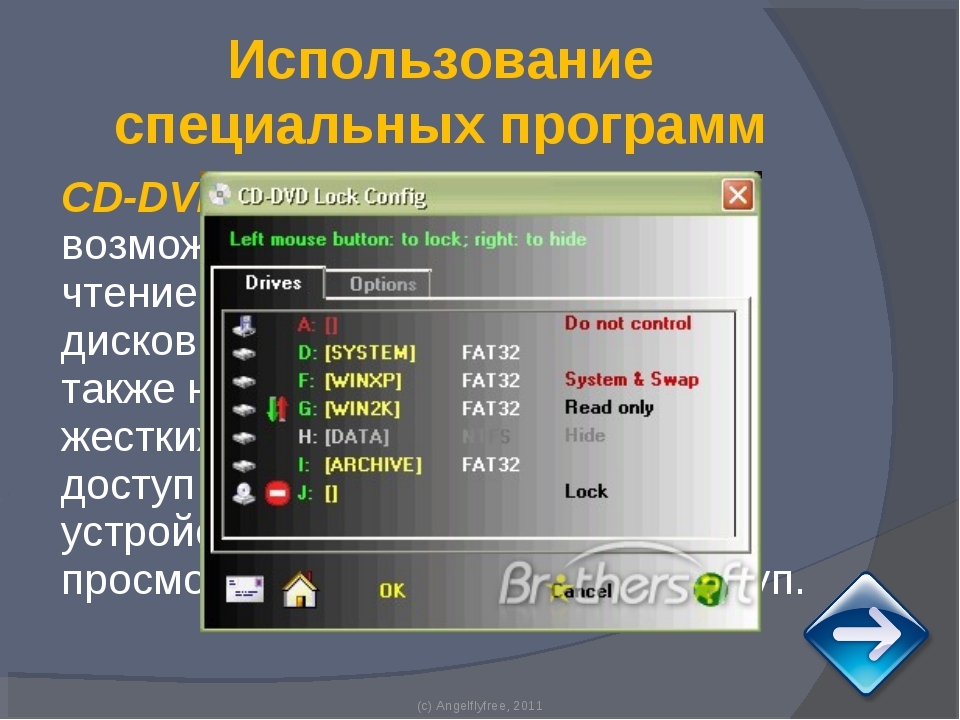 CD-DVD Lock - программа дает возможность запретить доступ на чтение или на за...