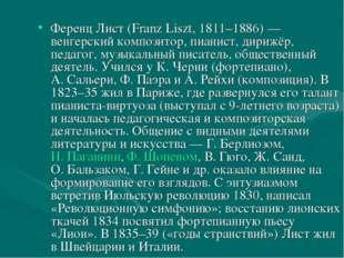 Ференц Лист (Franz Liszt, 1811–1886) — венгерский композитор, пианист, дирижё